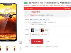 1699元起 Nokia X7暗夜蓝、暮夜红正式开售