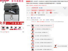 简洁大方!夏普2048N/NV A3打印机热销8040元