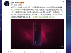 全球首款AI六摄/YOYO助手 荣耀Magic2卖点全曝光
