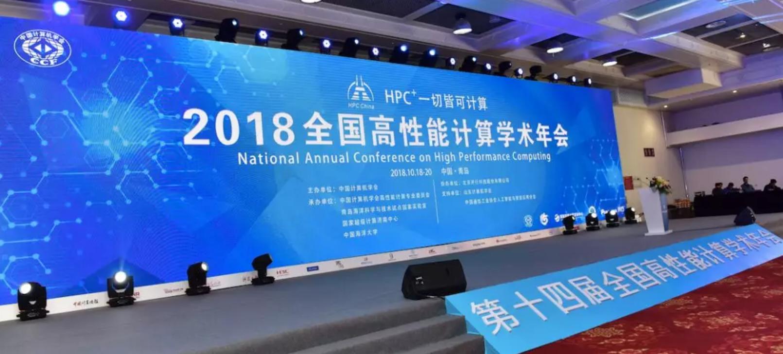 HPC China 2018圆满落幕,中国超算TOP100出炉!