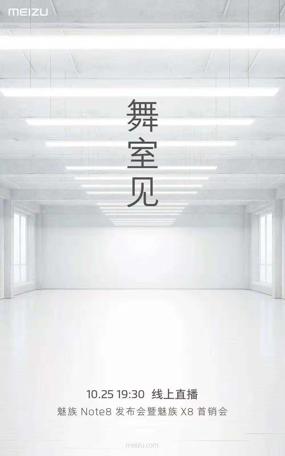 魅族Note8发布会地点确定:舞室见