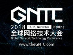 GNTC IPv6 Summit星光熠熠 纵览全球下一代互联网发展