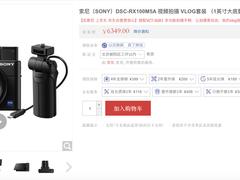 精致小巧的扫街利器,索尼黑卡5A多功能套装京东热促