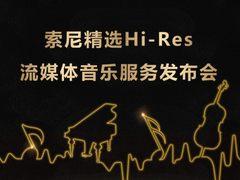 索尼精选 中国首家高解析度流媒体音乐服务正式上线