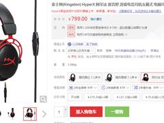 价格实惠!HyperX 阿尔法电竞耳机京东售价799元