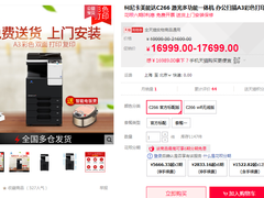 品质保证 柯尼卡美能达bizhub C266多功能复合机16999元