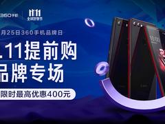 360手机京东品牌日促销  全场最高优惠400元