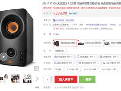 品质卓越!JBL PS3300无线蓝牙2.0音箱售价399元