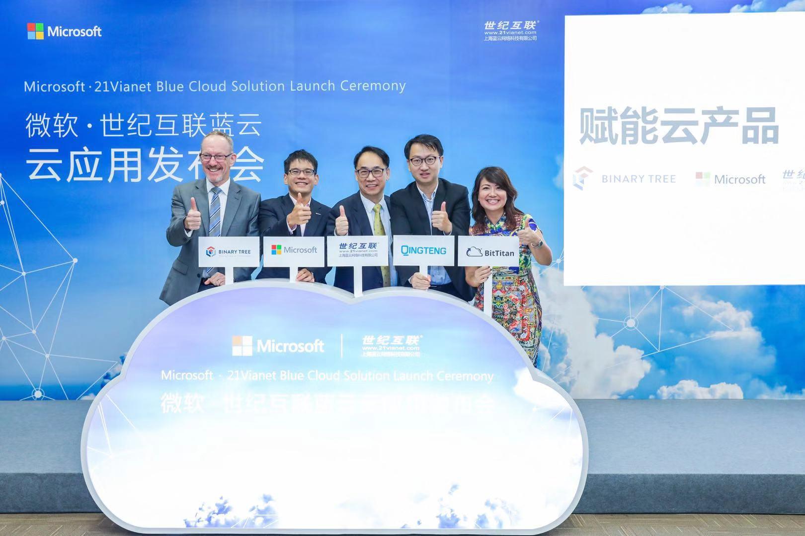 世纪互联蓝云携手微软,共建智能云本土生态圈