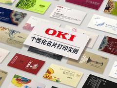 OKI携个性化解决方案登录2018全印展
