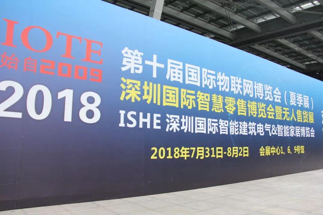 """IOTE 2018博览会开幕 锐捷""""五大智慧场景""""展现物联网魅力"""
