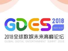 2018全球数娱未来高峰论坛11月13日正式开幕