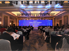 """赋能品质医疗,InterSystems在京举办第五届 """"中国医疗信息化峰会"""""""