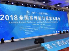 第十四届全国高性能计算学术年会两千人共享盛会,绽放青岛!
