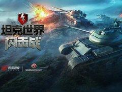 雷柏VM150耳机《坦克世界闪击战》试玩