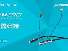 轻盈竞技 雷柏VM210挂颈式蓝牙耳机上市