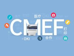 数字化转型时代 百年品牌OKI是如何跟进的?