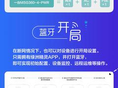 一张图读懂H3C MSG360-4-PWR多业务网关