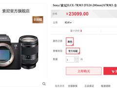 全新全画幅微单!索尼A7RM3 (FE24-240mm)微单套装有好价