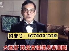 李国麟、骆应均等众多TVB明星抖音齐力为东菱双十一打call!