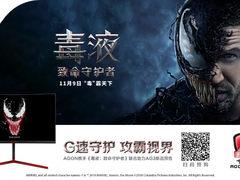 AGON爱攻x毒液丨AG3系列携超级英雄毒液霸气来袭,守护玩家视界!