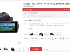 家用旅拍都适合 索尼4K摄像机FDR-AX45热销中