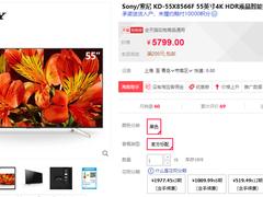 索尼联手腾讯 索尼4K液晶电视X8566F天猫双11促销