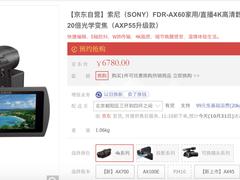 5轴防画质感人 索尼4K摄像机AX60京东热促