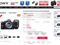 让你很出色!索尼A7RM3 (FE24-240mm)全画幅微单套装天猫好价