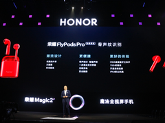 骨声纹解锁黑科技  荣耀FlyPods系列无线耳机发布