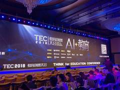 TEC2018教育创想大会:AI教育双驱并举时代已经到来