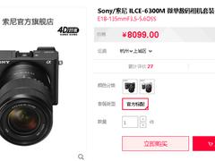 轻巧随行!索尼A6300微单数码相机套装天猫双11好价