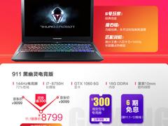 最高抢66666元锦鲤!雷神开门红哪些值得买?
