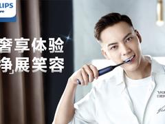 """飞利浦Sonicare全新品牌代言人陈伟霆邀您奢享净""""齿""""体验"""