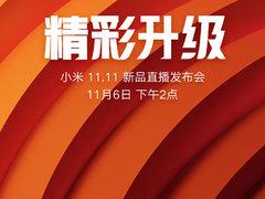 小米双11新品发布会 红米新机或将登场