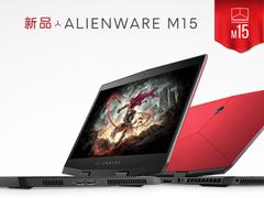 全新Alienware m15降临官网