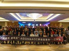 AOC&AGON品鉴会无锡站、福州站圆满落幕!