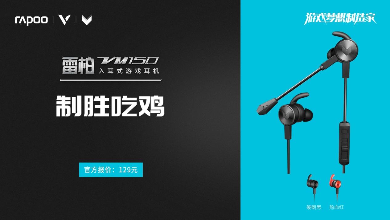 雷柏VM150入耳式游戏耳机《崩坏3》试玩