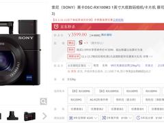 相机新玩法!索尼黑卡RX100M3 +VCT-SGR1手柄