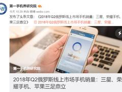 海外10国线上销量挺进TOP5,荣耀手机在海外市场力压苹果