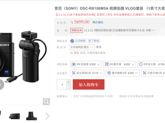 小口袋,大世界!索尼RX100M5A视频拍摄VLOG套装京东热销