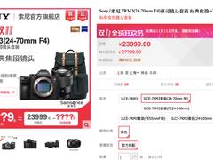 相机玩家的好选择 索尼A7RM3(24-70mm F4)蔡司镜头套装