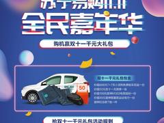 城市巡游撩动南京!雷神X苏宁X小灵狗11.11特别企划