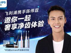 用飞利浦黑钻HX9352电动牙刷  与陈伟霆享有同样自信笑容