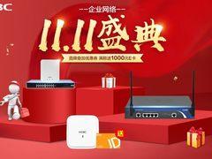 新华三京东旗舰店双11狂欢开启   满额送E卡, 更多惊喜享不停!