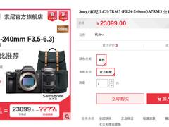 极速专业!索尼A7RM3 (FE24-240mm)全画幅微单套装天猫促销