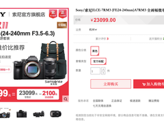 新品上市!索尼A7RM3 (FE24-240mm)全画幅微单套装天猫有活动
