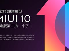 小米4依然在列 MIUI10稳定版第二批升级推送来了
