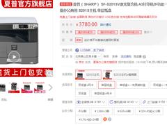 入门级复合机!夏普 SF-S201SV激光复合机 售价3780元