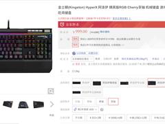 游戏好帮手  HyperX Alloy Elite电竞键盘京东999